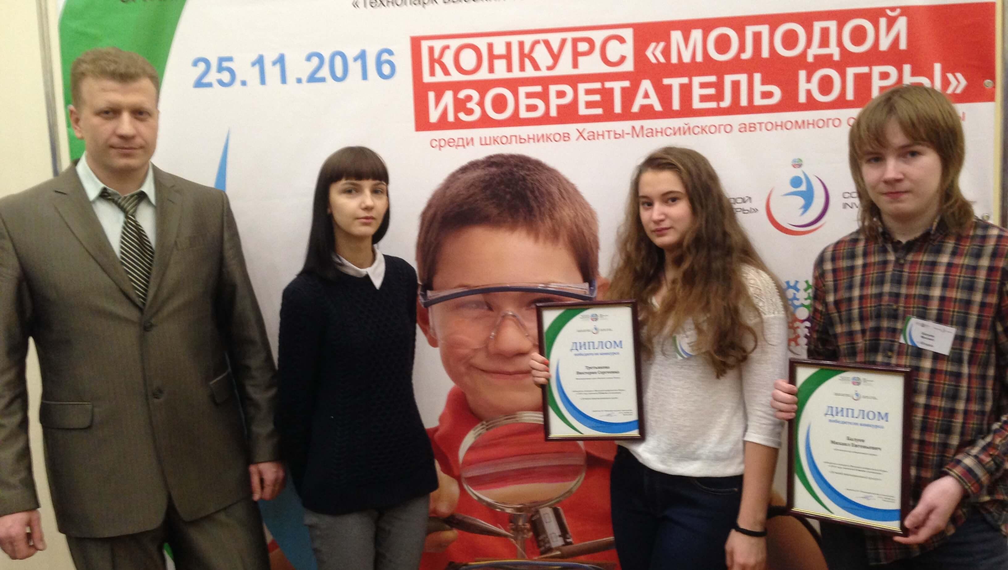 Югорск вновь среди призеров Окружного этапа конкурса «Молодой изобретатель»