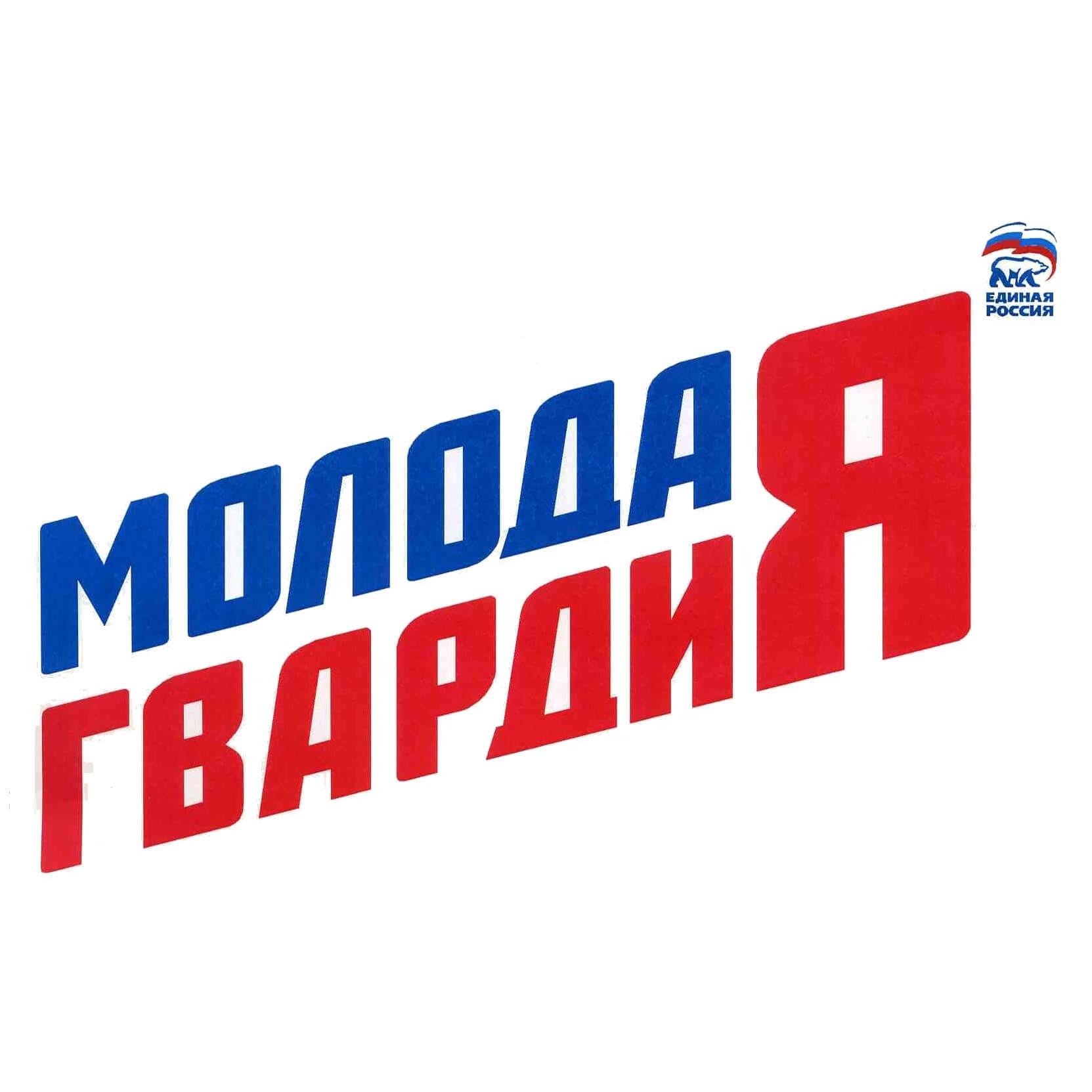 Местное отделение общественной организации «Молодая Гвардия Единой России»