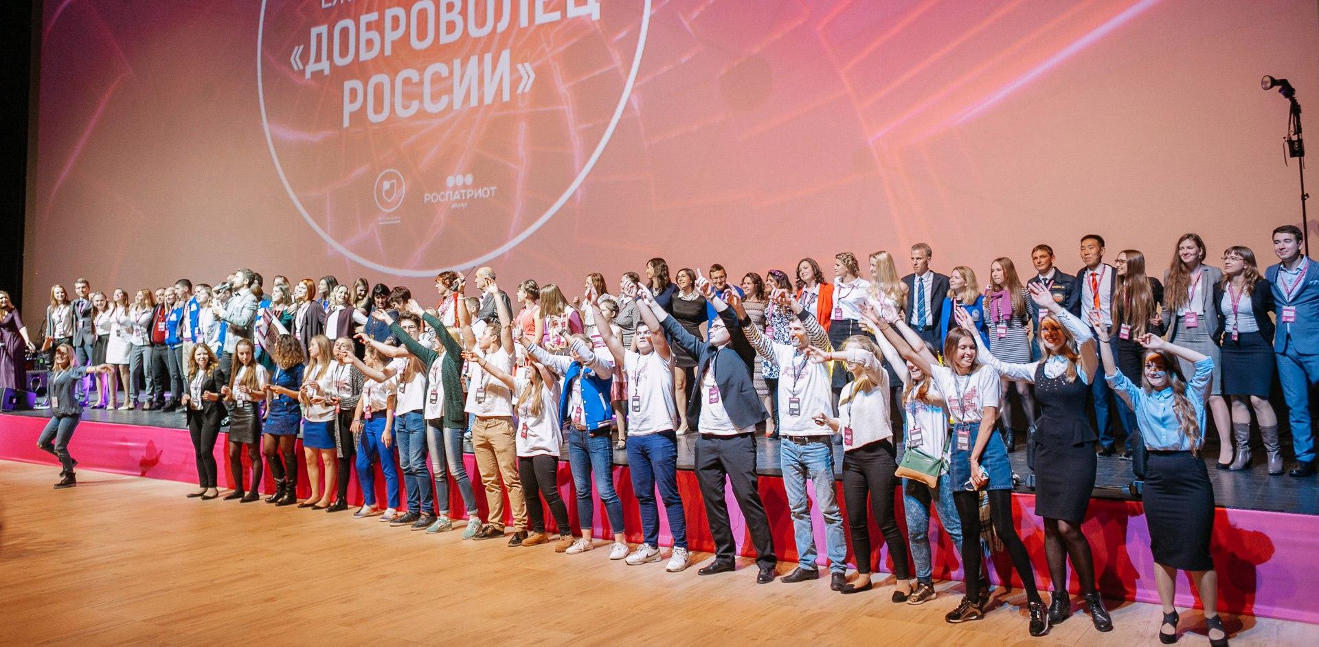 Доброволец России — 2017