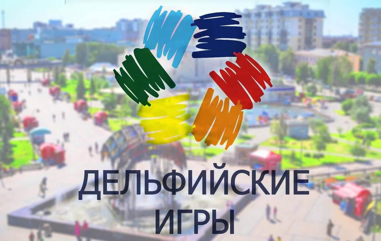 XVI молодежные Дельфийские игры России
