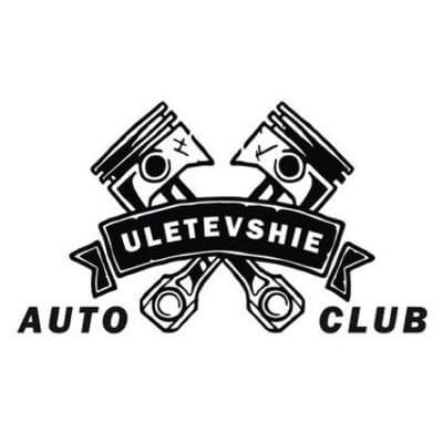 Автоклуб «ULETEVSHIE»