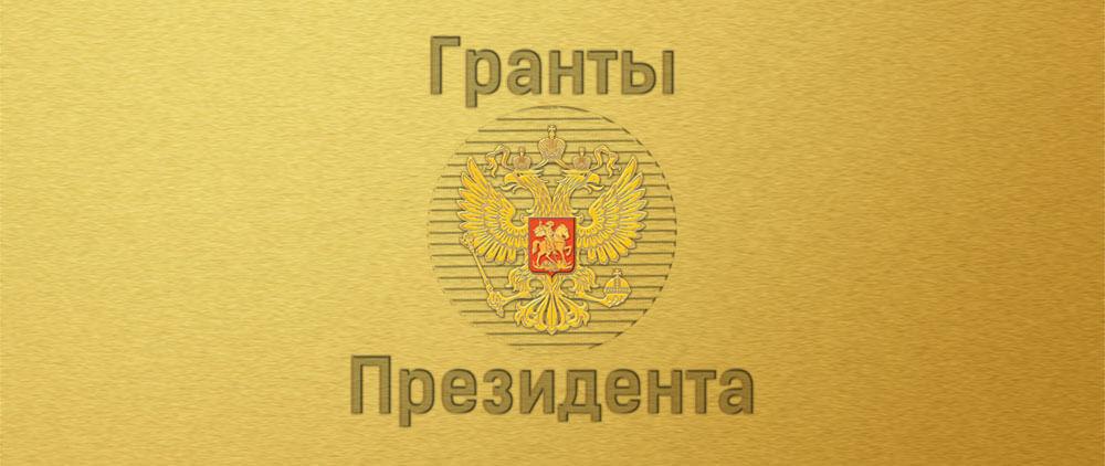 Конкурс фонда президентских грантов