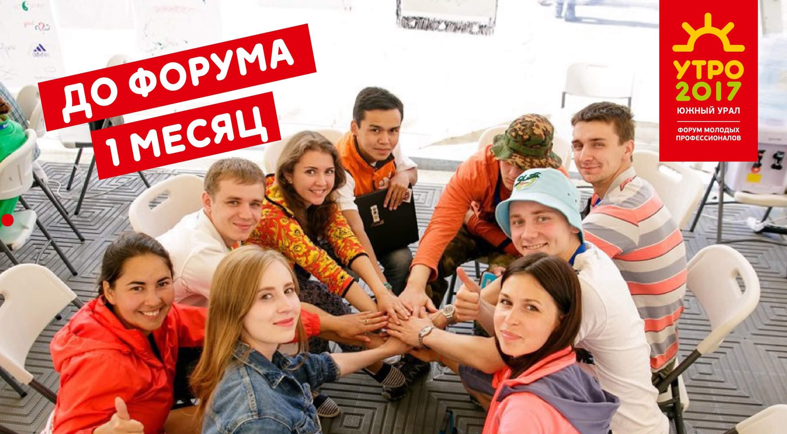 Молодежный форум «УТРО»