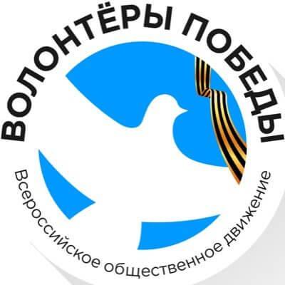 Муниципальное отделение Всероссийского общественного движения «Волонтеры Победы» в г. Югорске
