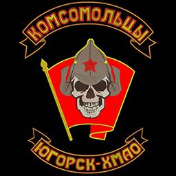 Мотоклуб «Комсомольцы»