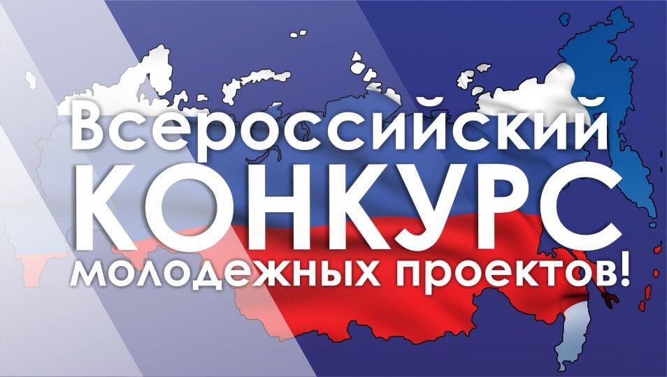«Россия — 2035»