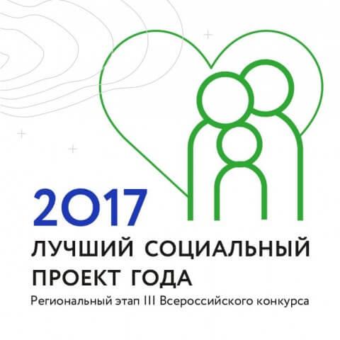 III Всероссийский конкурс «Лучший социальный проект года – 2017».