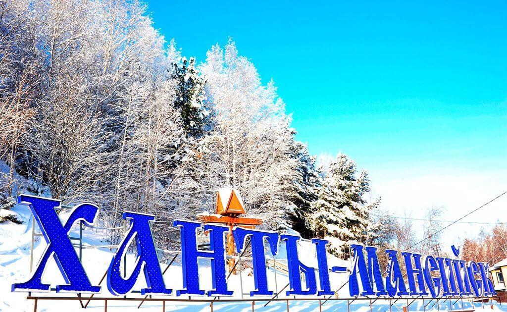 «Ханты-Мансийск — Новогодняя столица»
