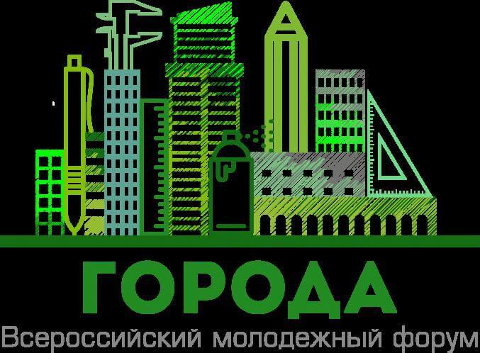 Всероссийский молодежный форум «Города»