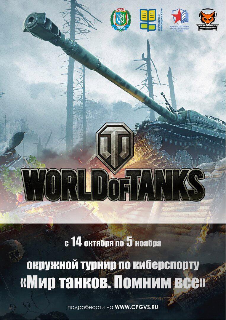 «Мир танков. Помним всё»