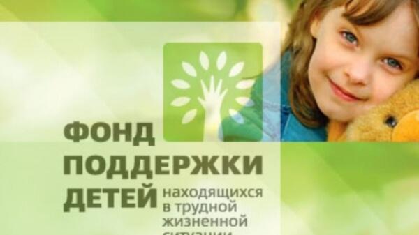 Конкурсы по определению участников выполнения программ Фонда поддержки детей, находящихся в трудной жизненной ситуации