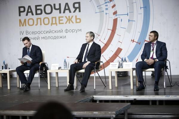 VI Всероссийский форум рабочей молодежи