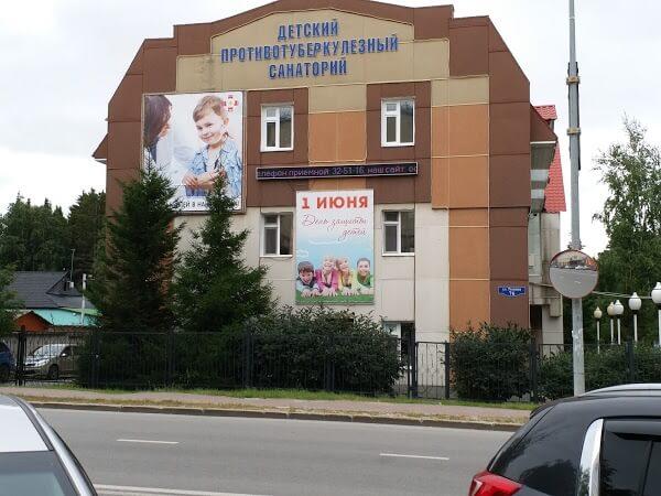 «Детский противотуберкулезный санаторий имени Е.М.Сагандуковой»