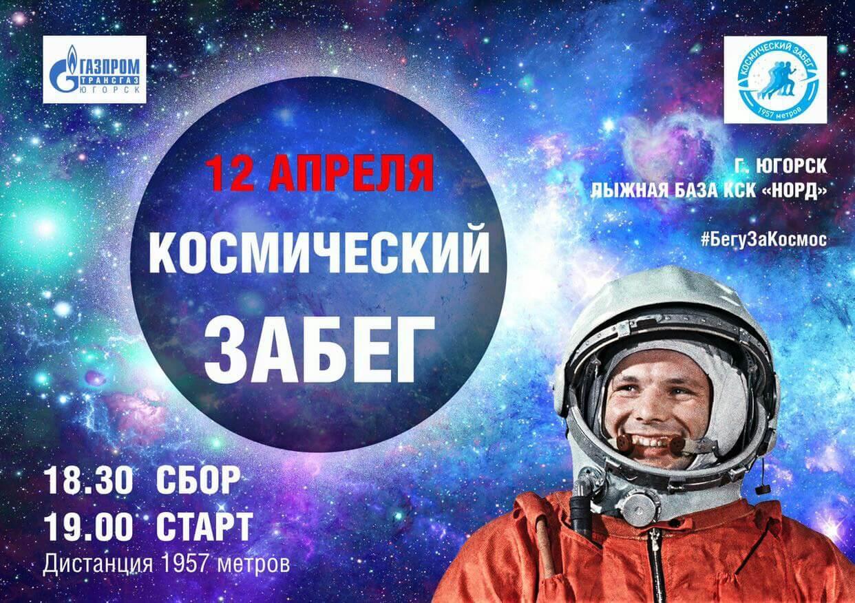 «Космический забег»