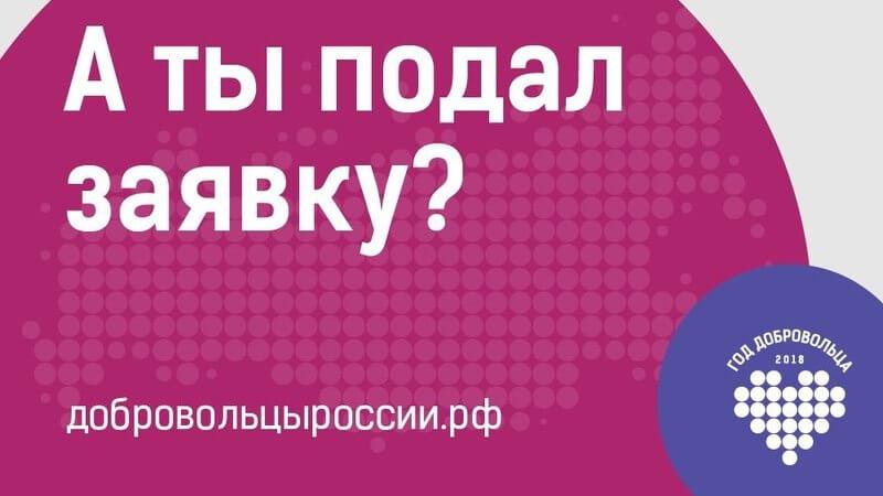 «Доброволец России – 2018» продлен