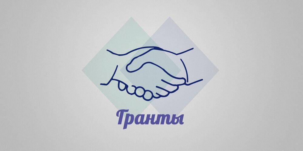 Грантовый конкурс программ и проектов!!!