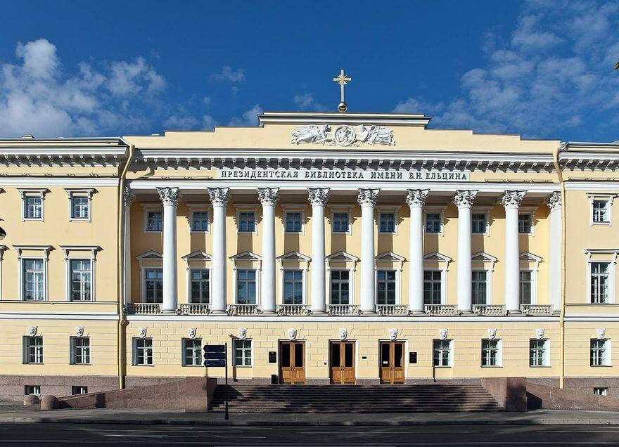 Президентская библиотека им. Б.Н. Ельцина (прием фото- и видеоматериалов)