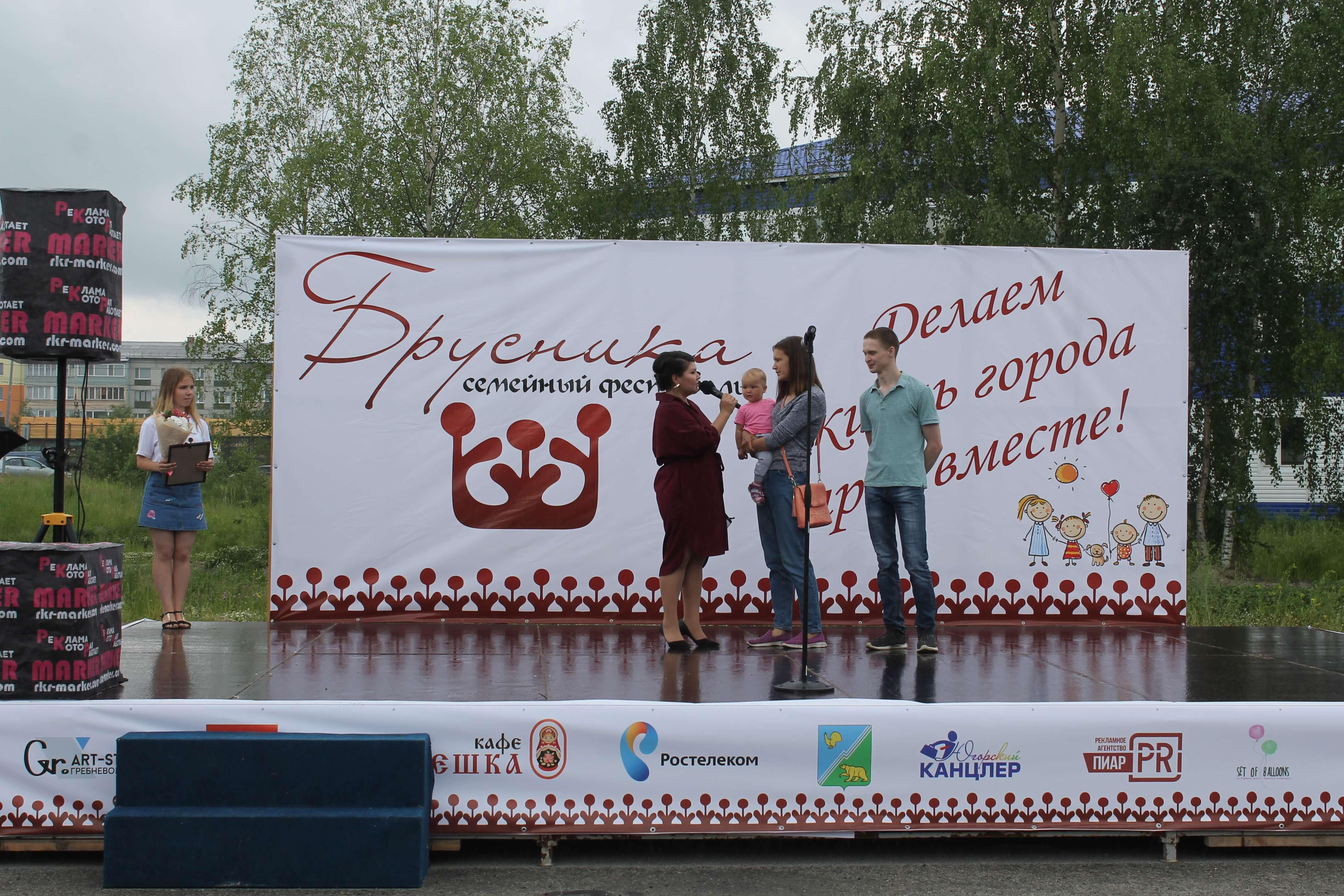 Семейный фестиваль «Брусника»
