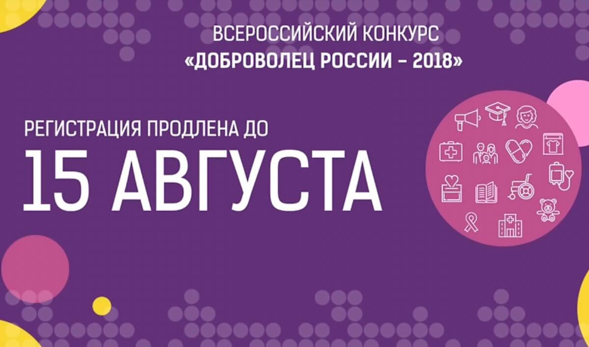 Прием заявок на конкурс «Доброволец России- 2018» продлён!