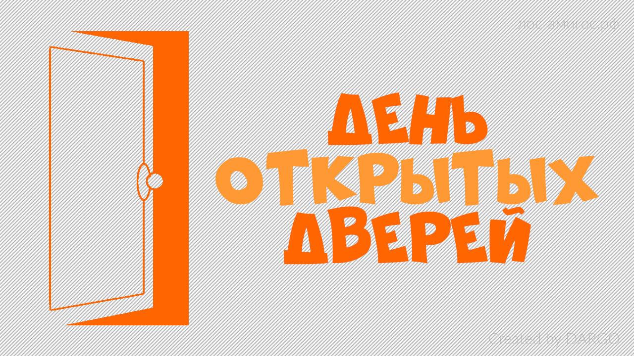 День открытых дверей в Молодежном центре «Гелиос»