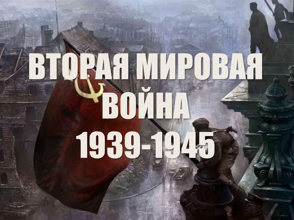 Памятная дата военной истории