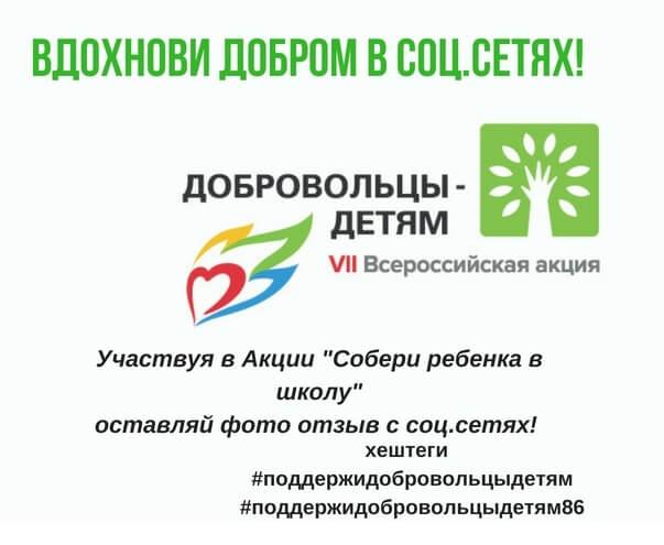 Первый этап благотворительной акции «Собери ребенка в школу»!