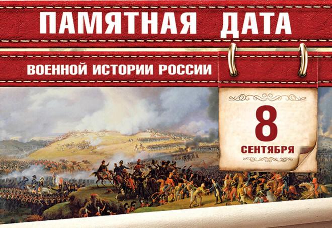 Памятная дата военной истории России. 8 сентября 1812 года