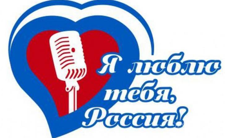Конкурс «Я люблю тебя, Россия!»