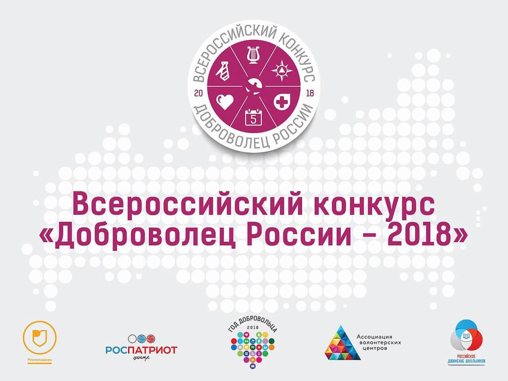 «Доброволец России – 2018»