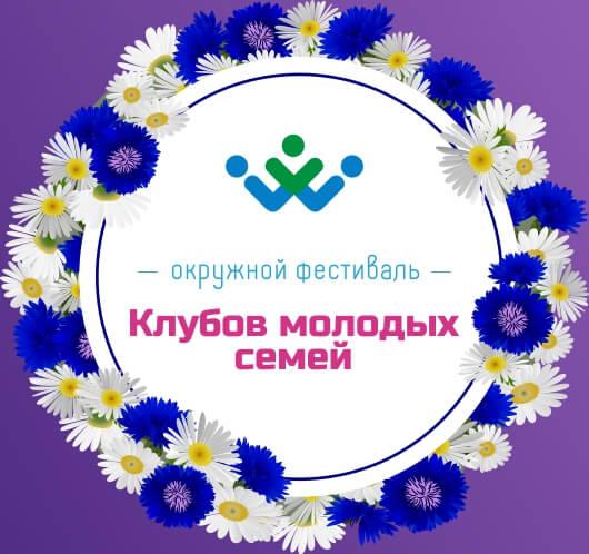 Фестиваль клубов молодых семей