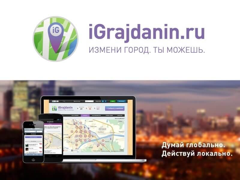 Всероссийская платформа iGrajdanin.ru