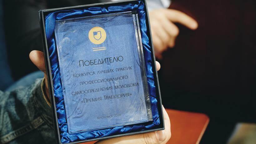 Идет прием заявок на участие в конкурсе «Премия Траектория»