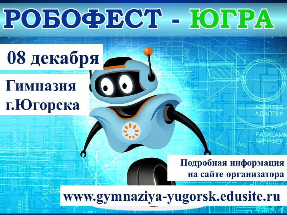 «РобоФест-Югра»