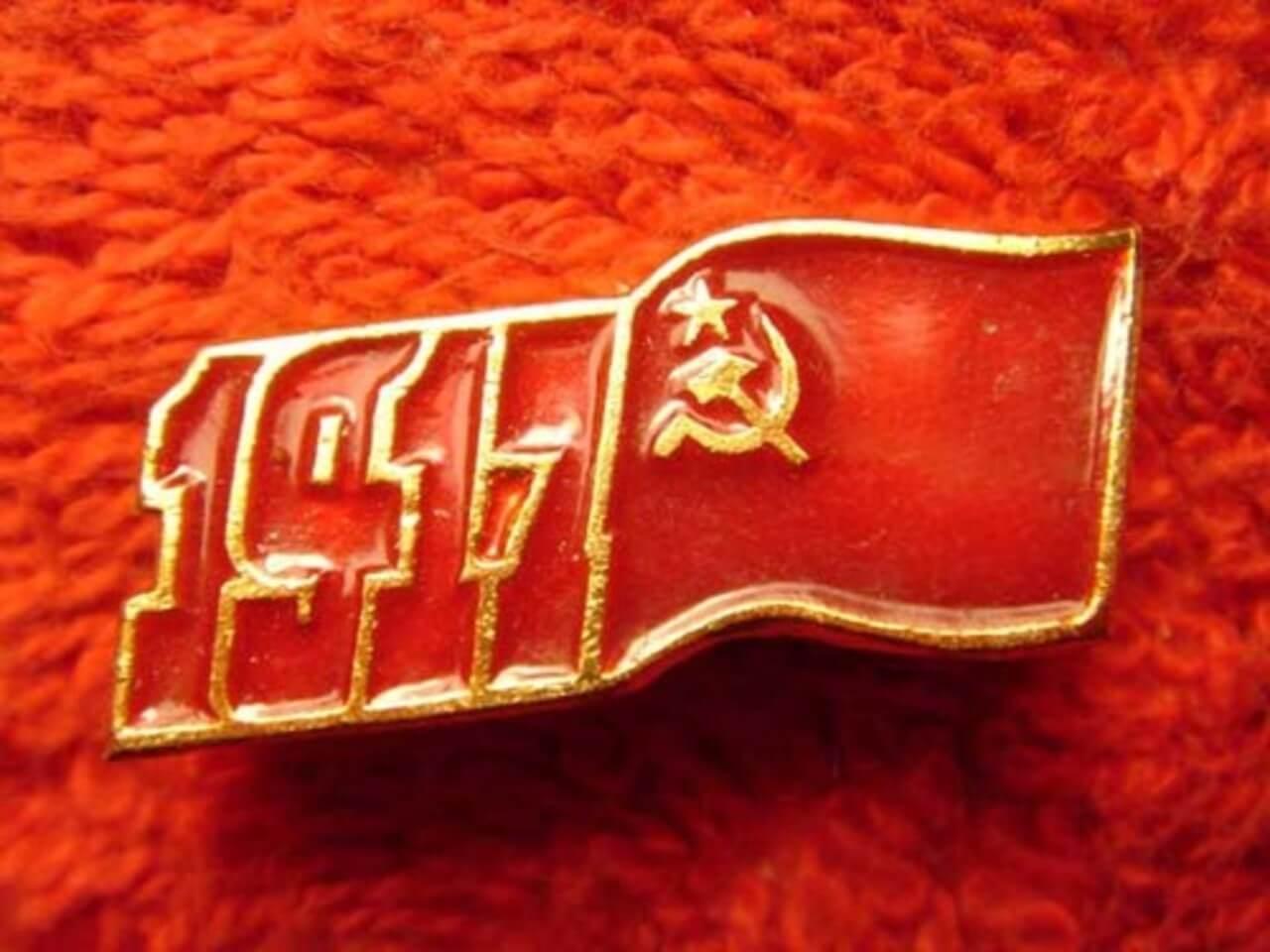 День Великой Октябрьской социалистической революции