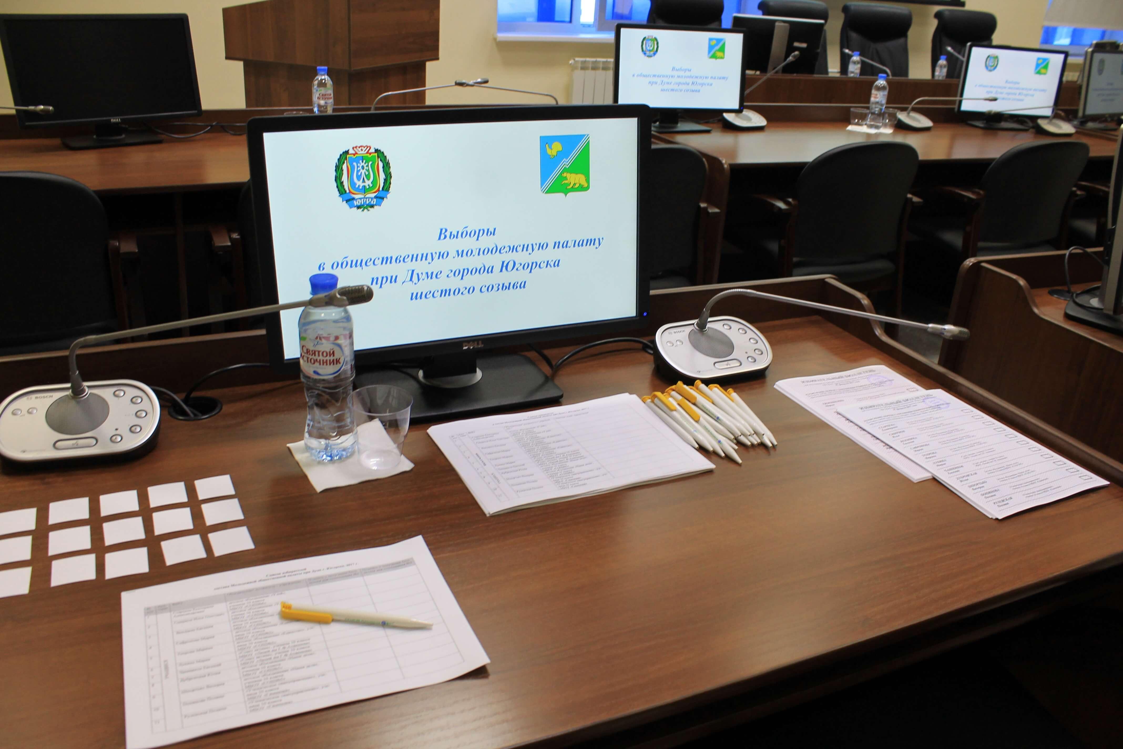 Приглашение в резервный состав Молодежной палаты города Югорска