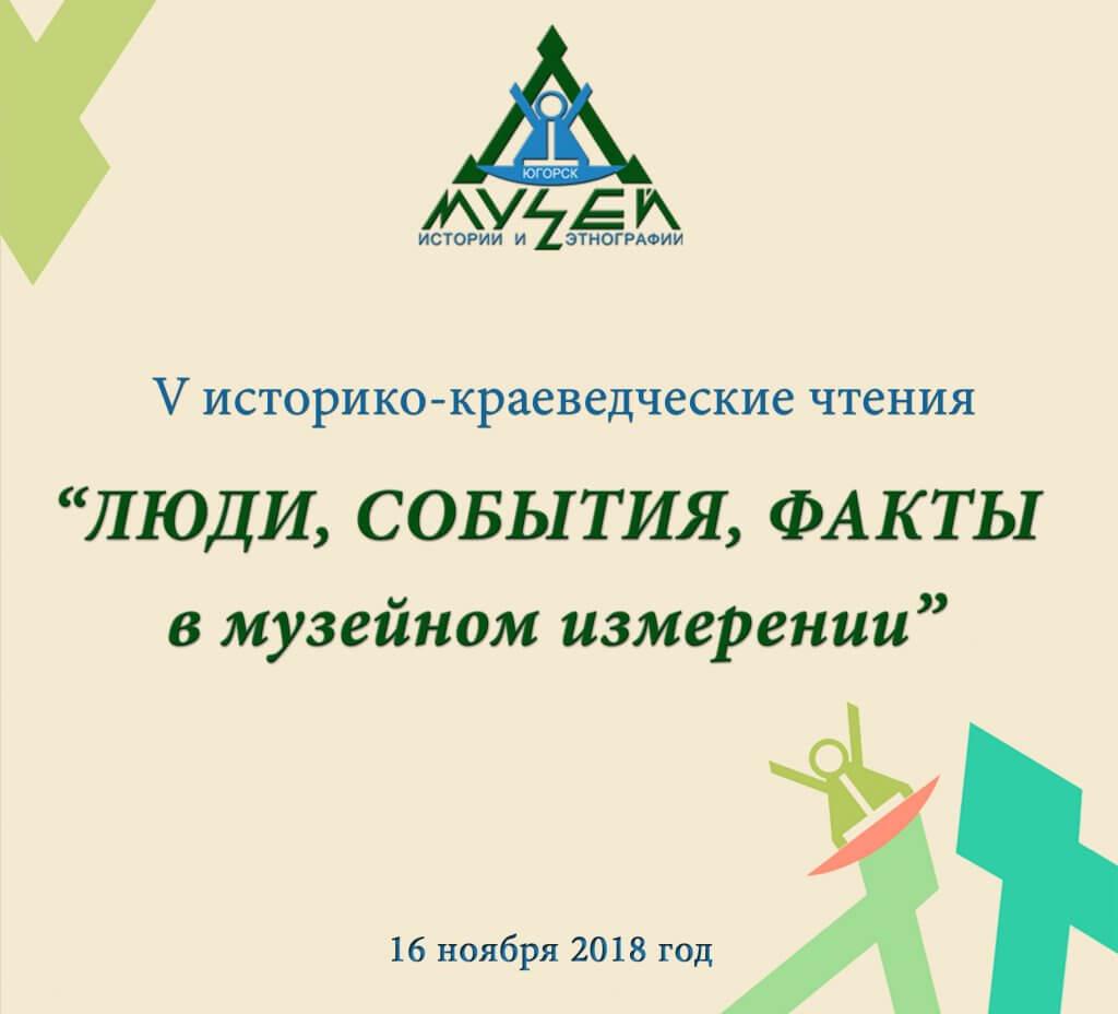V историко-краеведческие чтения