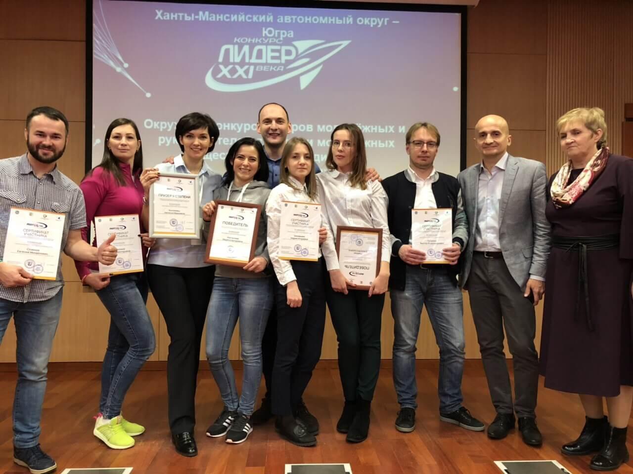 Победители и призеры Югорска на конкурсе «Лидер XXI» века в Ханты-Мансийске