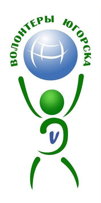 Муниципальный штаб по развитию добровольчества в городе Югорске