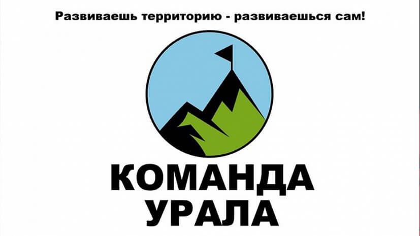 «Команда Урала»