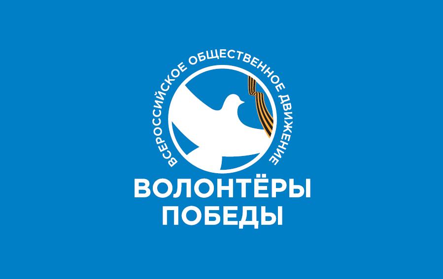 Совещание по развитию Всероссийского движения «Волонтеры Победы» в Югре