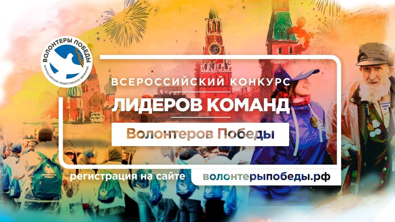 Всероссийский конкурс лидеров команд движения «Волонтеры Победы»