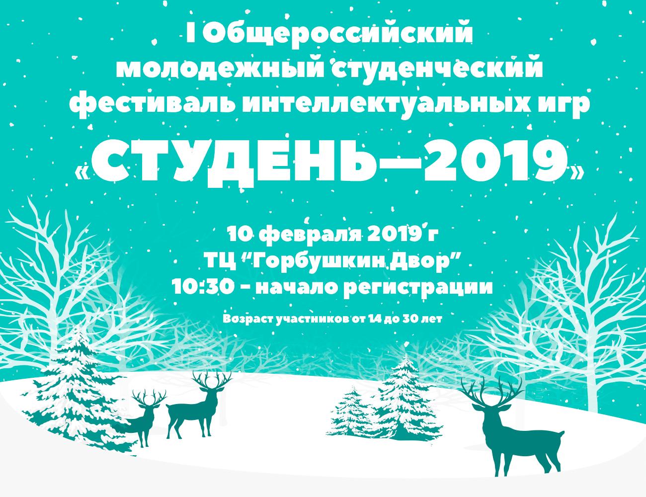 """ФЕСТИВАЛЬ """"СТУДЕНЬ-2019"""""""