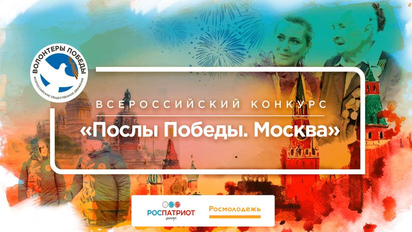 Стартовал набор волонтеров на Всероссийский конкурс «Послы Победы» 2019