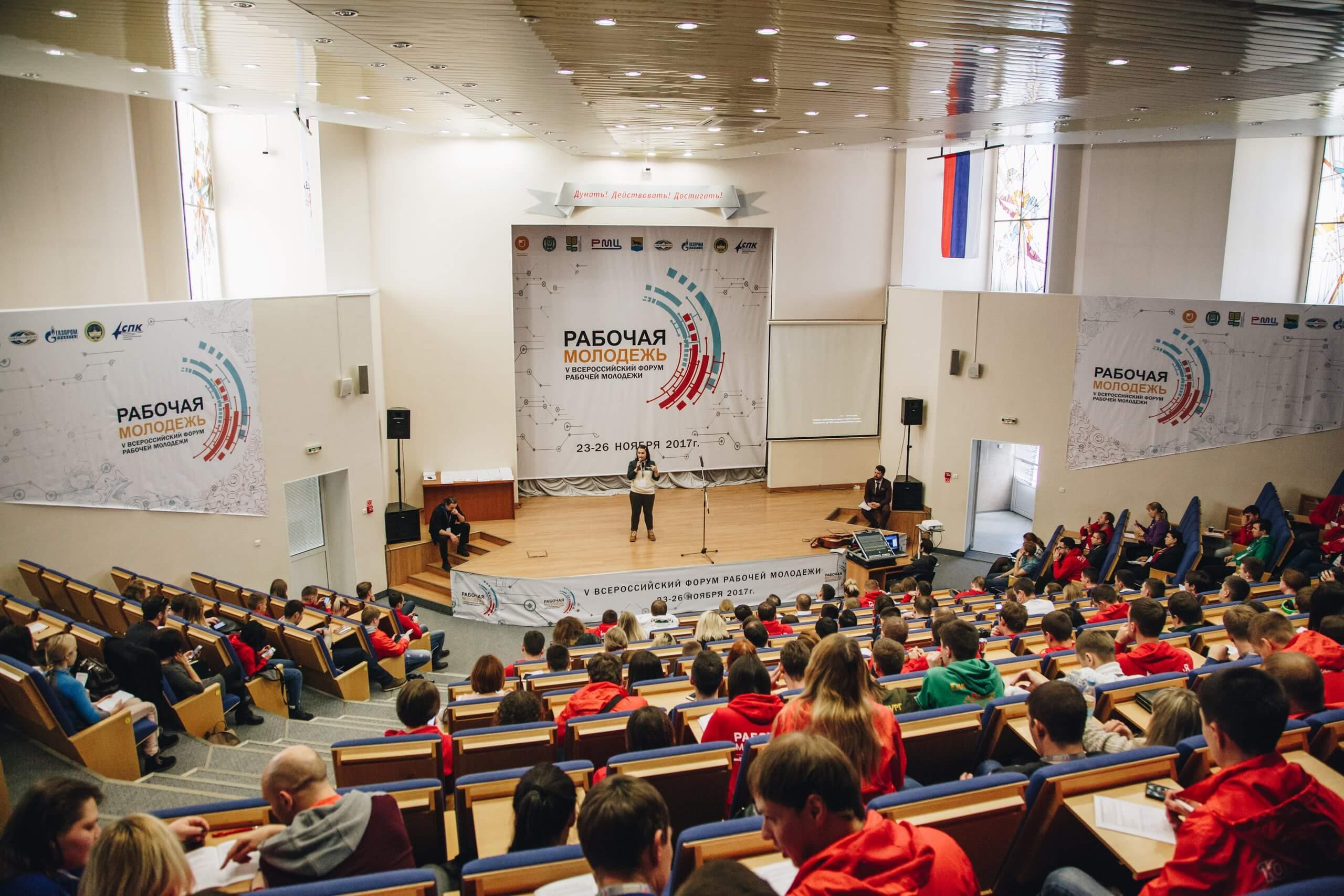 Форум рабочей молодежи в Казани
