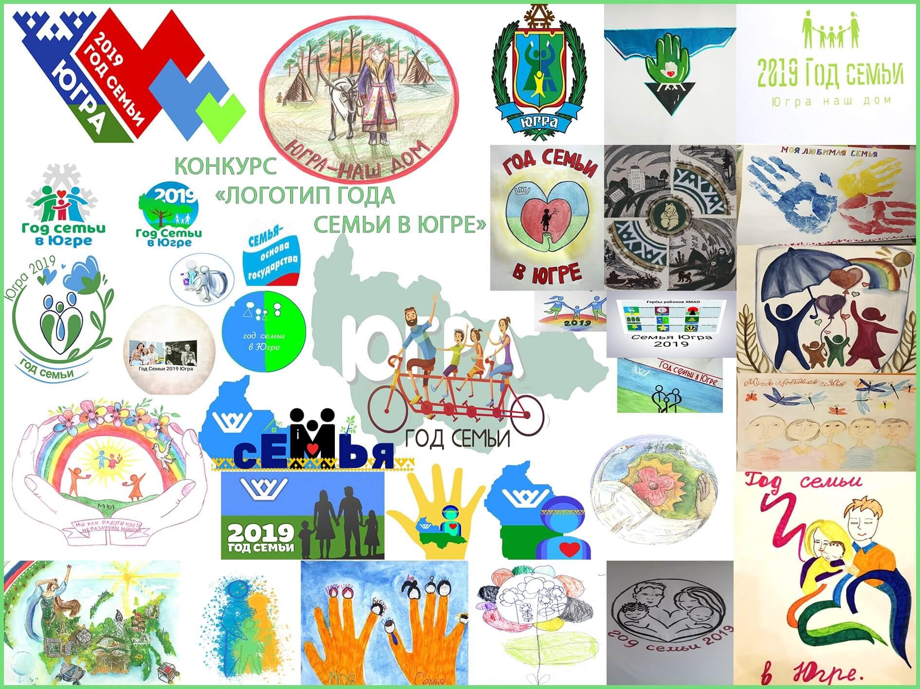 Голосуй за лучший логотип Года семьи в Югре!