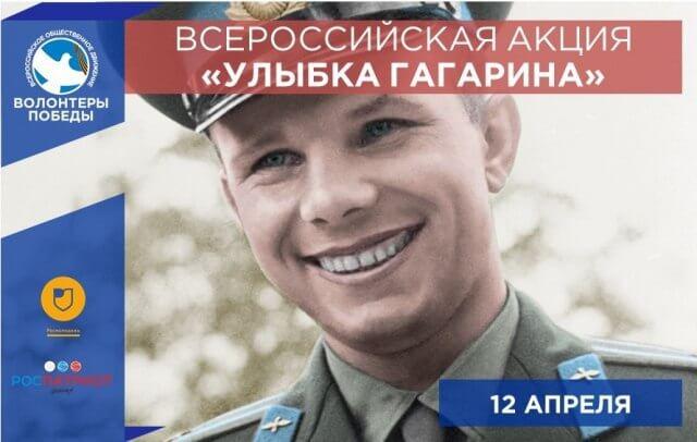 Всероссийская акция «Улыбка Гагарина» #12апреля