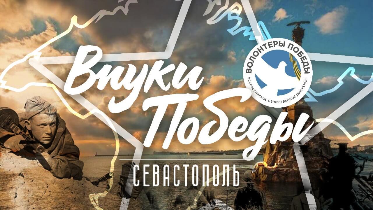 Всероссийский конкурс «Внуки Победы. Севастополь»