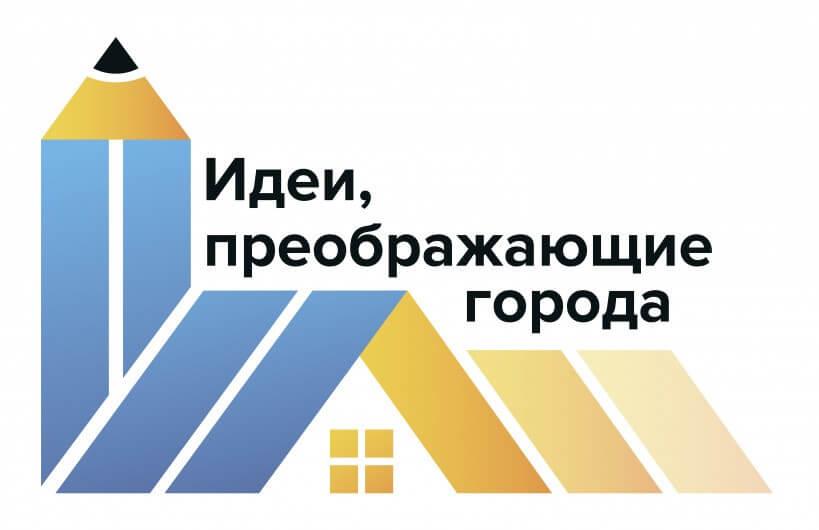 Международный конкурс «Идеи, преображающие города»