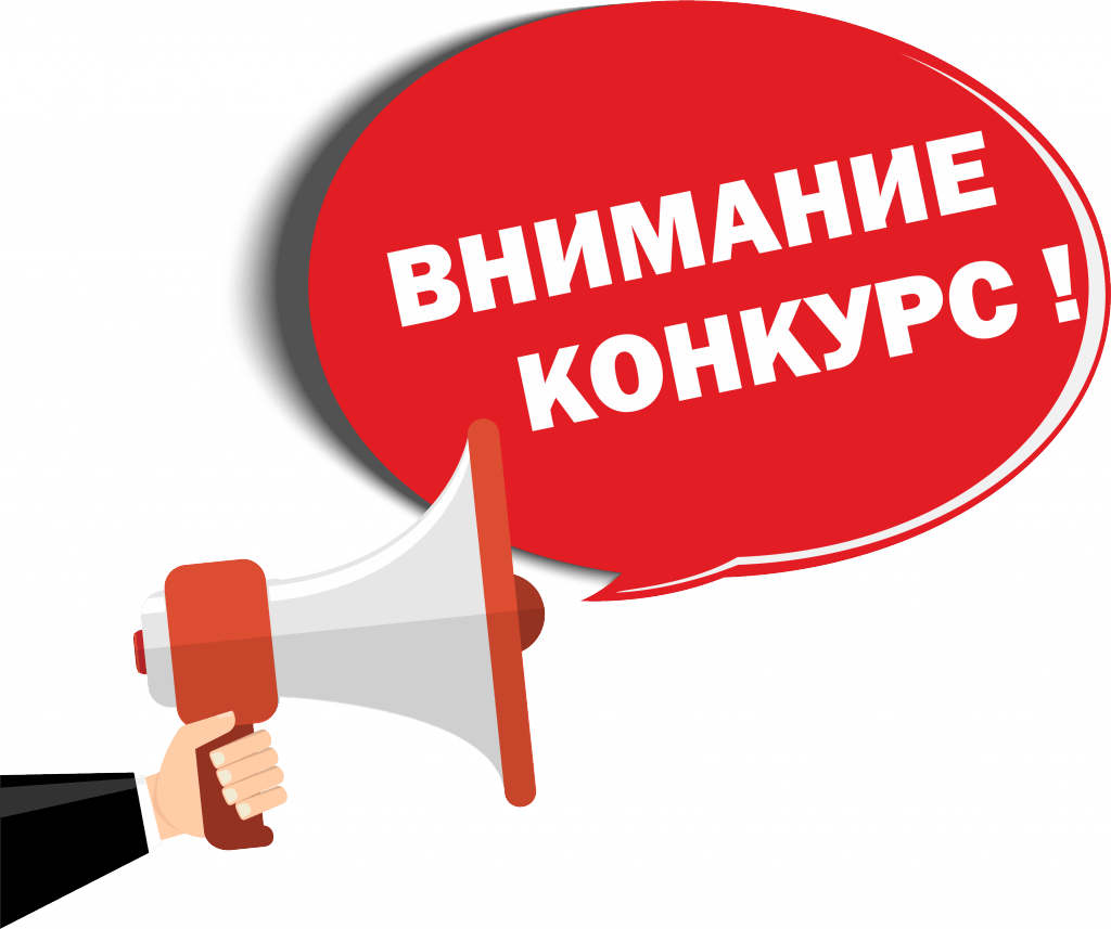 КОНКУРС ДЛЯ СОНКО