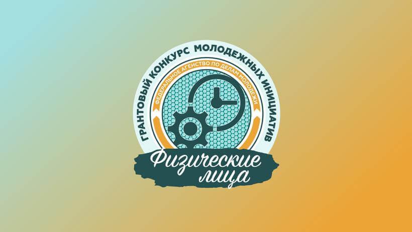 Всероссийский конкурс молодежных проектов среди физических лиц